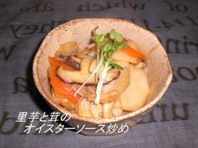 里芋と茸のオイスターソース炒め