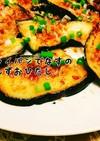 簡単☆フライパンで茄子のぽん酢お浸し