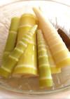 柔らか〜く甘〜い真竹の皮むきと茹で方