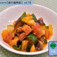 小学生にも好評◎夏野菜の簡単ラタトゥイユ