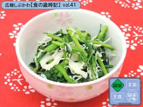 野菜大好き!青菜とレンコンのおかずナムル