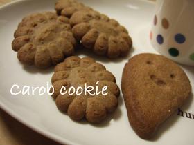 キャロブ*クッキー