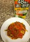 マグロハンバーグの野菜ジュースソース添え