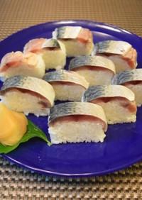 改良版☆鯖の美味しさを引き立てる☆鯖寿司