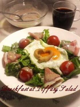 映画「ティファニーで朝食を」のサラダ♪