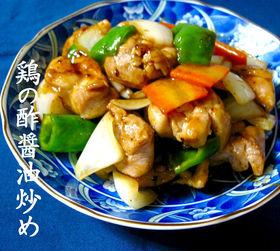 鶏の酢醤油炒め
