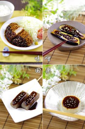 味噌田楽(田楽味噌)のたれ◀甜麺醤で簡単