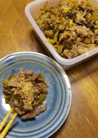 高菜と牛肉のしぐれ煮炒め
