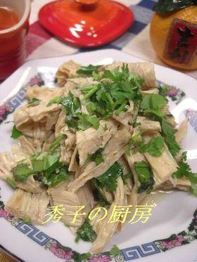 腐竹拌香菜(湯葉の香り菜あえ)