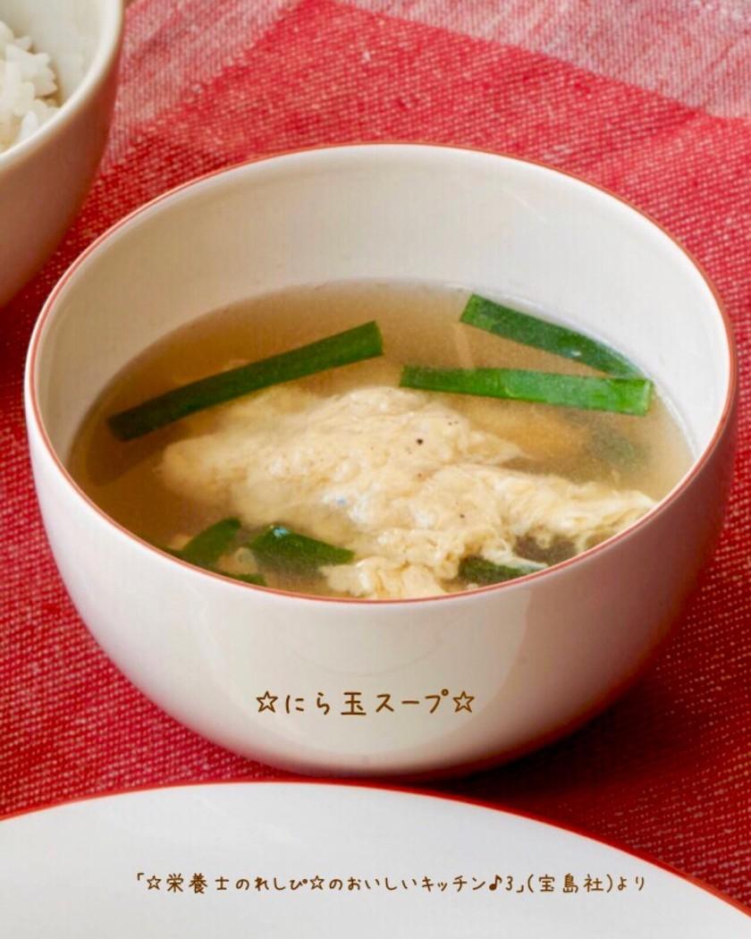 ☆にら玉スープ☆