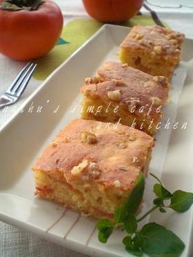 柿の秋色ケーキ