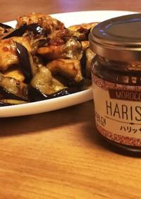 話題の「ハリッサ」鶏胸肉と茄子の炒め物