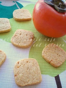 ノンエッグ・柿クッキー