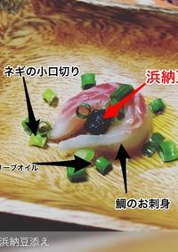 簡単料亭メニュー! 鯛の浜納豆添え
