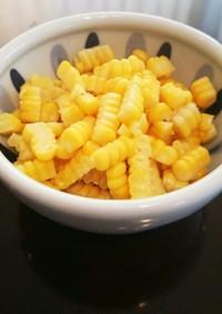 旨い!レンジDE茹でトウモロコシ