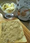 朝食に♪おやつに♪黒ごまきな粉トースト♡