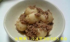 ☆簡単!冷凍里芋のそぼろ煮☆
