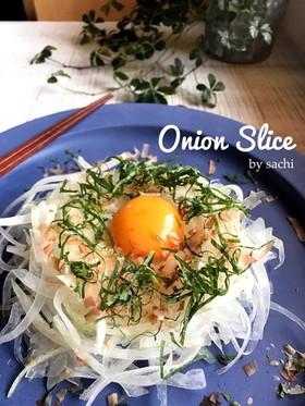 オニオンスライス☆ごま油と青じそサラダ