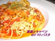 黒豚とキャベツのトマトパスタの写真