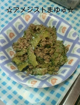 ゴーヤの肉味噌炒め☆