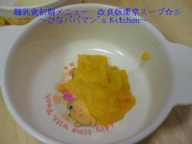 離乳食初期メニュー 改良版南京スープ☆彡