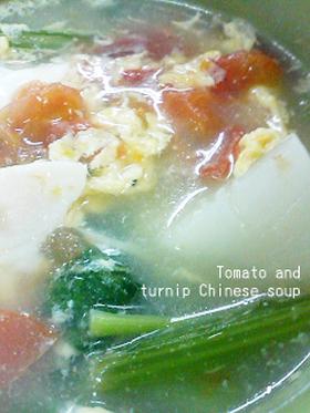 かぶとトマトの中華風スープ