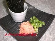 ネギトロ風韓国海苔巻の写真
