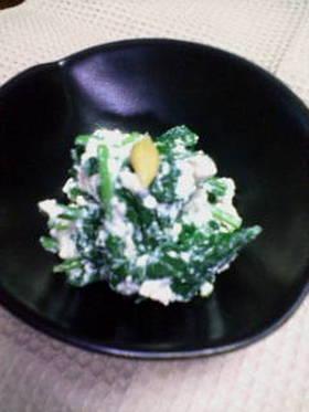 小松菜の白あえ