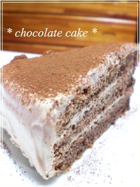 **ノンバターチョコレートケーキ**