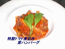 特製トマト煮込み茸ハンバーグ