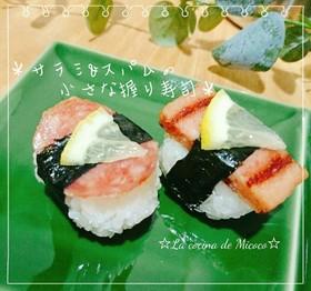*サラミ&スパムの小さな握り寿司*