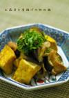 お茄子と厚揚げの炒め物☆カレー風味
