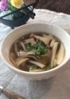 きのこ旨味たっぷりスープ