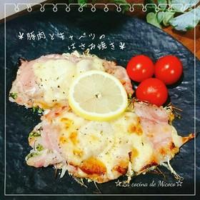 チーズとろ~り♡豚肉キャベツのはさみ焼き