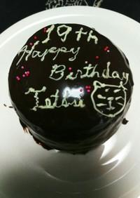 チョコレート(パッションフルーツ)ケーキ