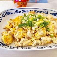 簡単*豆腐と卵だけの炒め物*