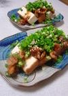 ☆ カリカリ厚揚げの豚肉味噌炒めのせ