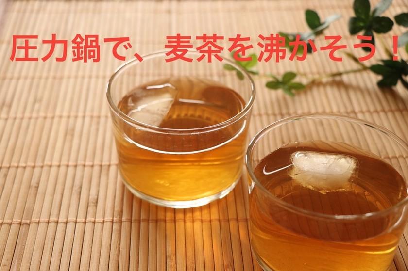 裏ワザ!便利技!圧力鍋で麦茶を沸かす