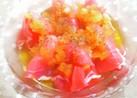トマトの生ハム巻き✿玉ねぎドレッシング