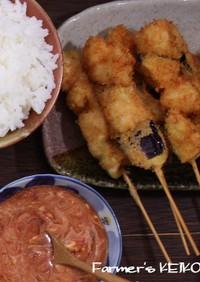 【農家のレシピ】なすとささみの串揚げ