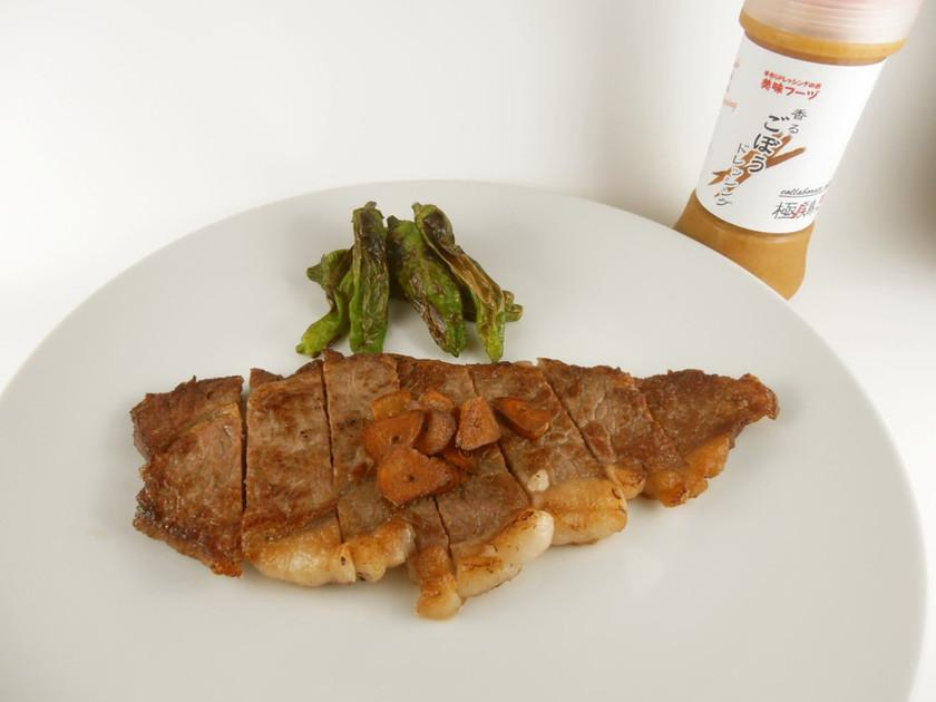 ビーフステーキの牛蒡ドレッシングソース♪