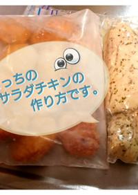 自家製サラダチキン (ハーブ塩)
