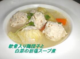 軟骨入り鶏団子と白菜の岩塩スープ煮