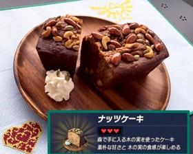 リンクのワイルド飯再現!ナッツケーキ