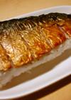 焼き塩さばの押し寿司