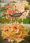 美味ドレの冷凍パプリカとメンマで青椒肉絲