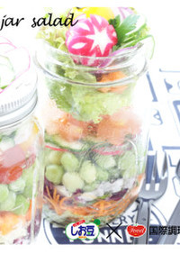 しお豆のジャーサラダ