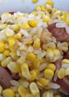ウインナー入りトウモロコシご飯