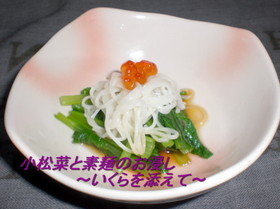 小松菜と素麺のお浸しいくらを添えて