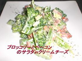 ブロッコリーとベーコンのサラダ